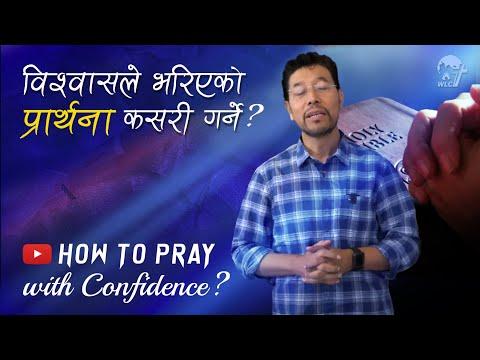 विश्वासले भरिएको प्रार्थना कसरी गर्ने ? (How to PRAY with Confidence?)