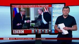 О чем договорились Трамп и Путин?