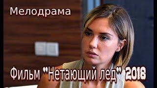 Фильм Нетающий лед 2018 смотреть мелодрама на канале Россия 1 Трейлер-анонс