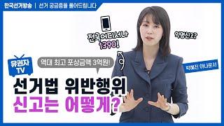 9회 선거법 위반행위 신고는 어떻게 할까? [선거, 궁금증을 풀어드립니다 유권자TV] 영상 캡쳐화면