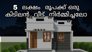 A 5 Lakh Budget House | Low Budget House Plans| 5 ലക്ഷത്തിനു ഒരു വീട് നിർമിക്കാം |kerala Budget Home