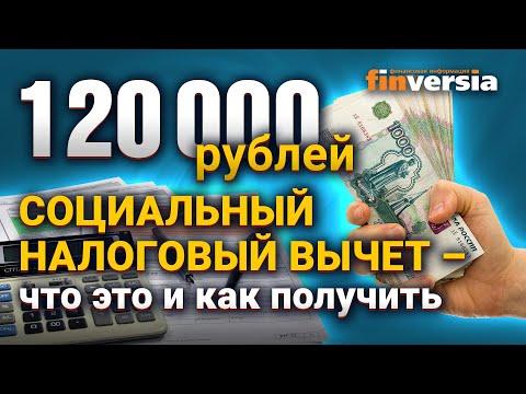 Как получить 120000 рублей социального налогового вычета