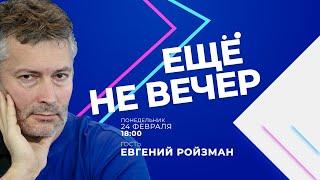 Евгений Ройзман о Навальном, Дуде, тюрьме и «нехорошем ходе» Медузы