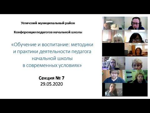 Конференция педагогов начальной школы. Секция №7 (29.05.2020)