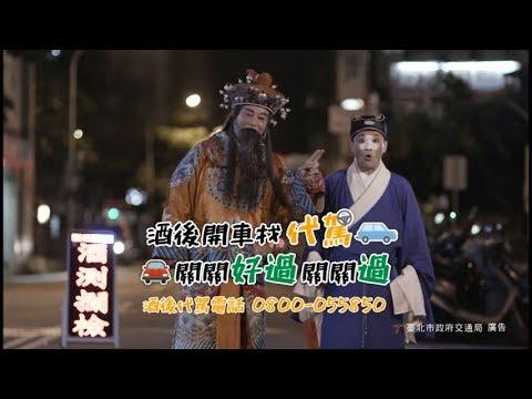 防制酒後駕車:身騎白馬過三關 (106年)