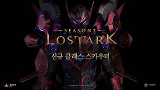 로스트아크 클래스 소개_스카우터