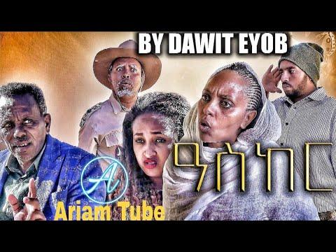 New Eritrean comedy  2020 ዓስከር bay Dawit Eyob .