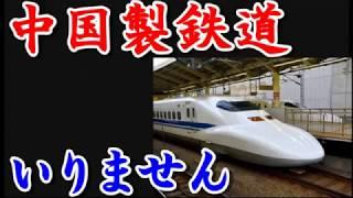 中国高速鉄道計画、各国でインチキバレた。●●してもらえとフィリピン国会議員が激怒!