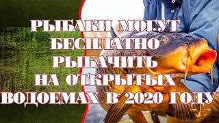 Водоемы-перечень водоемов для рыбалки в 2020