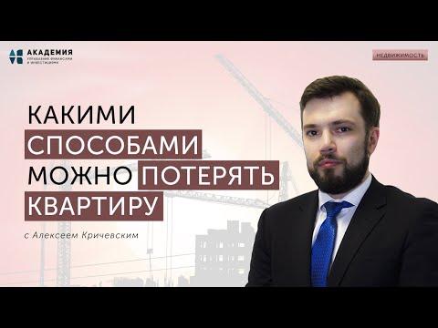 Как потерять квартиру: пять антисоветов // АУФИ