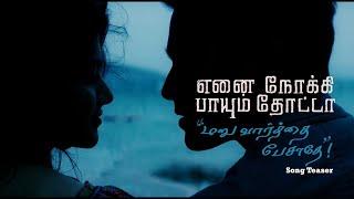 Maruvaarthai (Song Teaser) - Enai Noki Paayum Thota   Dhanush   Gautham Vasudev Menon