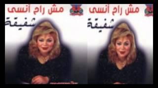تحميل اغاني Shafi2a - We7yat El Qalb / شفيقة - وحياة القلب MP3