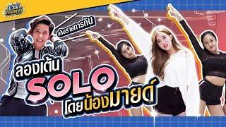 เรียนเต้นครั้งแรก!!! ทีมงานปราบเซียนให้น้องมายด์เต้น SOLO  | มายด์ศักดิ์สิทธิ์