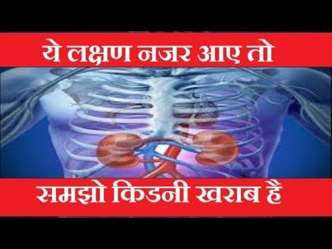 Video ये लक्षण नजर आए तो समझो किडनी खराब है || kidney failure problems || cure for kidney failure