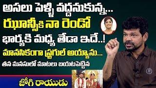 ఝాన్సీ కి నా రెండో భార్యకి మధ్య తేడా | Actor Jogi Naidu about Anchor Jhansi and Second Wife Sowjanya