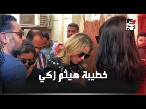 بكاء خطيبة هيثم أحمد زكي أثناء مؤازرة زينة لها
