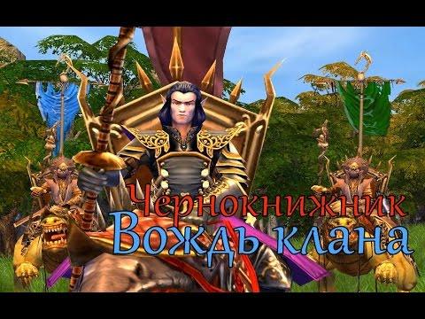Моды на герои 5 меча и магии