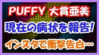 PUFFY大貫亜美病室から現在の病状を報告!!インスタで衝撃告白・・・