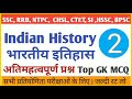 Indian History भारतीय इतिहास के महत्वपूर्ण प्रशन || PART 2 || All exam Top MCQ by Study with Jaiswal