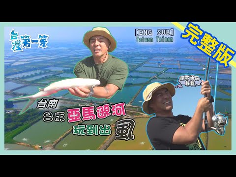 台南 Tainan【船遊台版亞馬遜河 捕獲頂級熟成虱目魚】- 台灣第一等