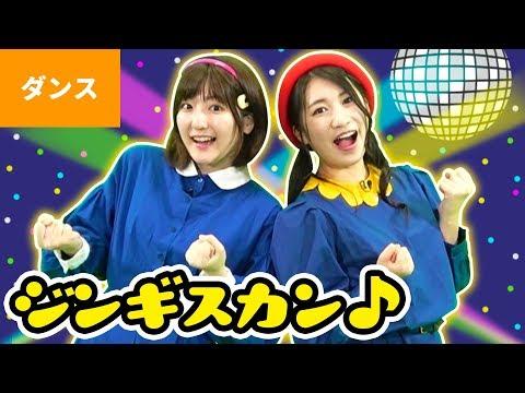 【♪うた】ジンギスカン〈振り付き〉【ダンス・こどものうた】Japanese Children's Song, Nursery Rhymes & Finger Plays