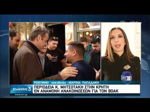 Στην Κρήτη περιοδεύει ο Κ. Μητσοτάκης | 08/02/2020 | ΕΡΤ