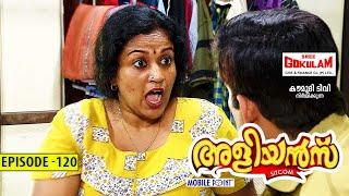 Aliyans - 120 | ഷൂ പ്ലസ് ഷൂ | Comedy Serial (Sitcom) | Kaumudy