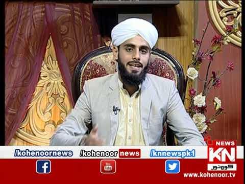 Istakhara 01 September 2020 | Kohenoor News Pakistan
