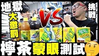 【挑戰】檸檬茶蒙眼測試😱PK輸了地獄大懲罰 w/ Dee