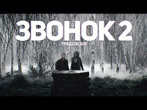 Звонок 2 - ТРЕШ ОБЗОР на фильм видео