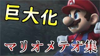 【スマブラWiiU:実況】マリオかっこいいメテオ集!!巨大化マリオがみれる??