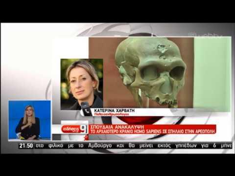 Το αρχαιότερο δείγμα Homo Sapiens στην Ευρασία, είναι Ελληνικό | 12/07/2019 | ΕΡΤ