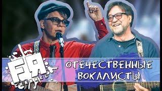 10 Уникальных ОТЕЧЕСТВЕННЫХ РОК Вокалистов!