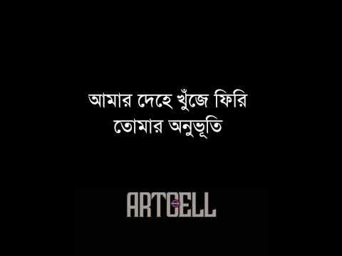 Download Baje Bina - Dekh Kemon Lage | Soham & Subhashree