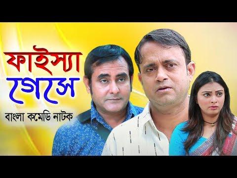 Faisa Gese | পাইস্যা গেসে | Akhomo Hasan | Shamim Zaman | Bangla Comedy Natok 2019