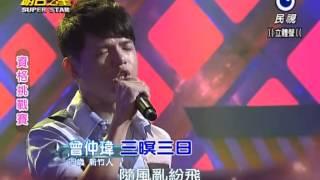 2014-07-19 明日之星-曾仲瑋-三暝三日