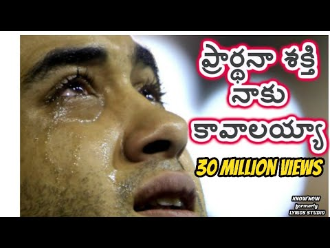 ప్రార్థన శక్తి నాకు కావాలయ్యా Prardhana Shakthi With Lyrics Telugu Christian Song