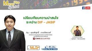 27 /09/60 (17.40 น.) -  เปรียบเทียบความน่าสนใจระหว่าง DIF - JASIF