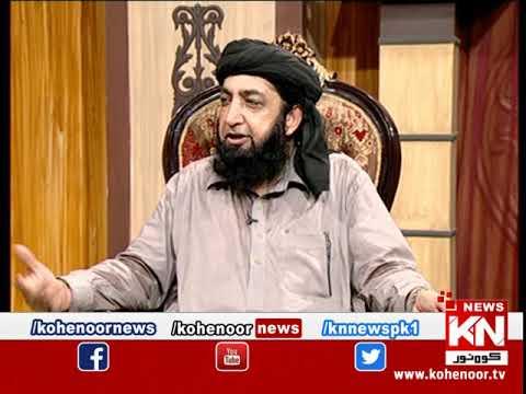 Istakhara 07 September 2019 | Kohenoor News Pakistan