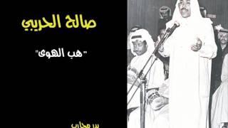 صالح الحريبي - هب الهوى تحميل MP3