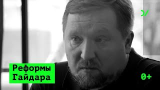 Дмитрий Бутрин – Реформы Гайдара