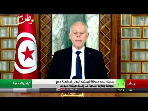 العرب اليوم - شاهد: كلمة الرئيس التونسي أمام الجمعية العامة للأمم المتحدة في دورتها الـ75