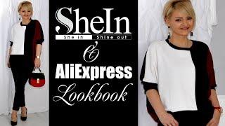 ОБРАЗ НА КАЖДЫЙ ДЕНЬ | МОИ ПОКУПКИ С АЛИЭКСПРЕСС И #SHEIN | ALIEXPRESS ЗАКАЗЫ с примеркой