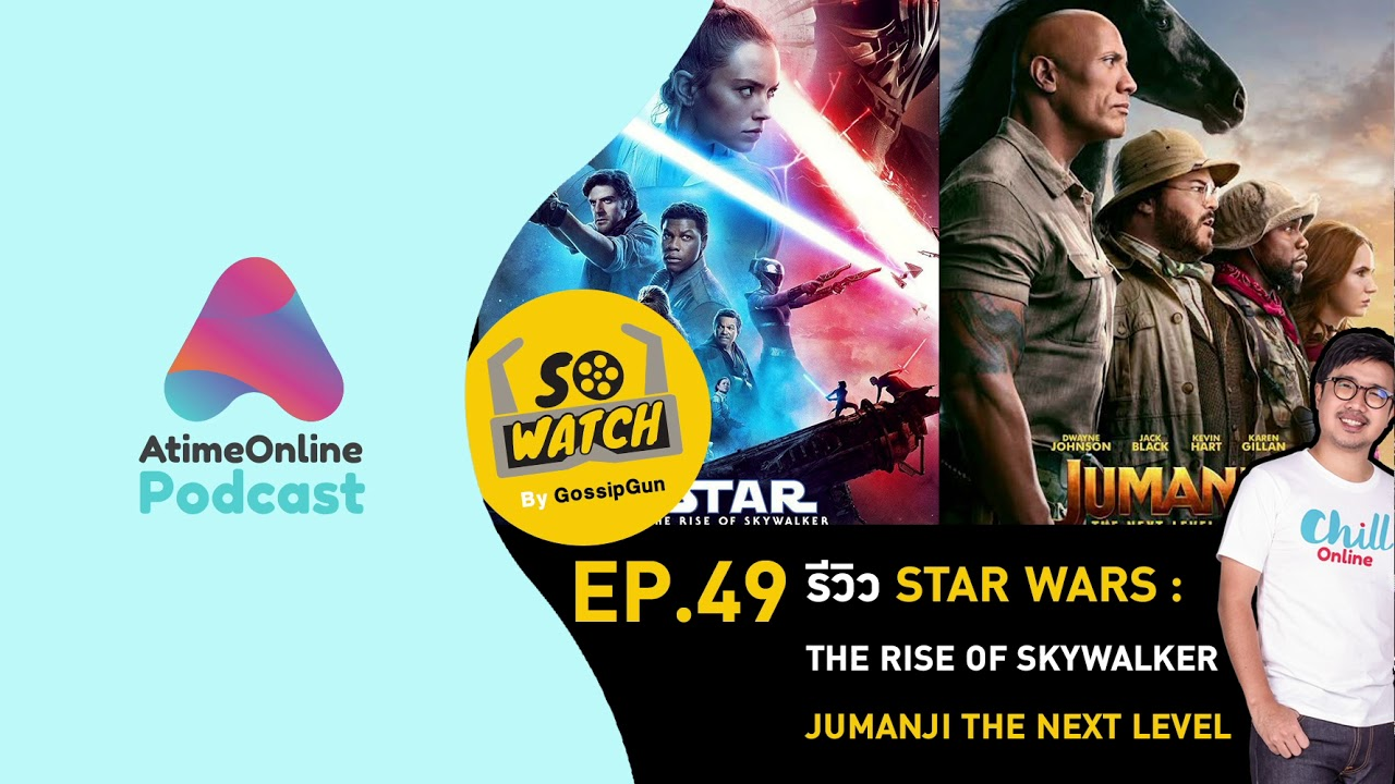 So Watch by GossipGun EP.49 รีวิว STAR WARS : THE RISE OF SKYWALKER JUMANJI THE NEXT LEVEL