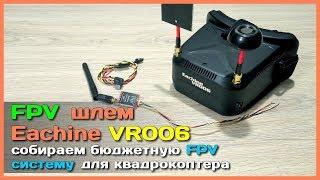 📦 FPV шлем Eachine VR006 - Бюджетная FPV система на квадрик