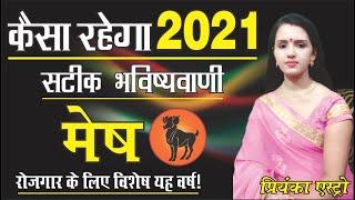 Mesh Rashifal 2021 ll मेष राशिफल ll संपूर्ण वार्षिक राशिफल 2021 - Download this Video in MP3, M4A, WEBM, MP4, 3GP