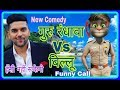 Guru Randhawa Vs Billu | Funny Call | Comedy | Guru randhawa video song.