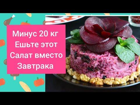 Штаны будут слетать Ешьте этот салат вместо завтрака или обеда Салат стройность Мой опыт с 70 до 50