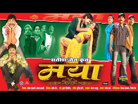 MAYA - FULL MOVIE - Anuj Sharma - Prakash Awasthi - Priti Jain - Superhit Chhattisgarhi Movie