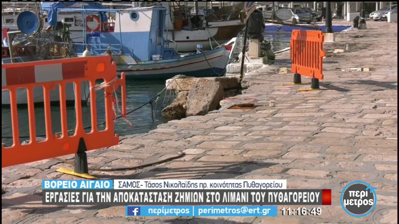 Εργασίες για την αποκατάσταση των ζημιών στο λιμάνι του Πυθαγορείου | 04/02/2021 | ΕΡΤ
